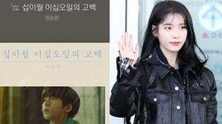 아이유가 '신곡 음원차트 1위' 가수 정승환을 응원하며 한