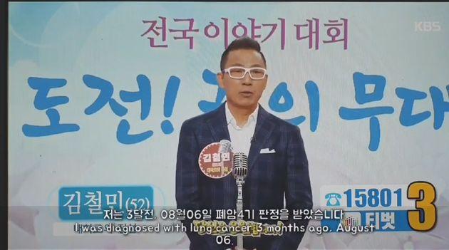 폐암 투병 중인 김철민이 검사 결과를 공개하며 감사 인사를