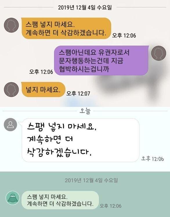 김재원 의원이 어린이집 급식비 인상 요청한 엄마들 문자에 보낸
