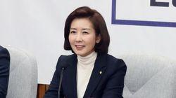 임기 만료 앞둔 나경원이 마지막으로 원내대책회의를