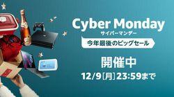 「サイバーマンデー」Amazonが12月9日まで開催中。おすすめの商品は?
