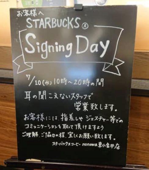 スターバックス東小金井店で実施された「サイニングデー」(2019年7月10日)