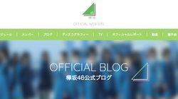 欅坂46、シングルの発売延期を運営会社が発表。「制作を進める上でより良い作品を追求して行きたい」