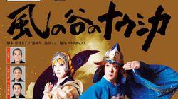 尾上菊之助さん、歌舞伎「風の谷のナウシカ」で負傷 夜の部を休演
