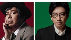 KERAさん、小林賢太郎さんとはどんな人?