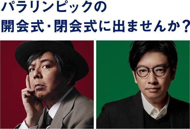 KERAさん(左)、小林賢太郎さん