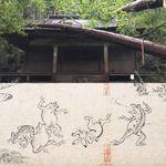 「鳥獣戯画」の寺に台風被害。世界遺産の京都・高山寺が復興に向けてクラウドファンディング