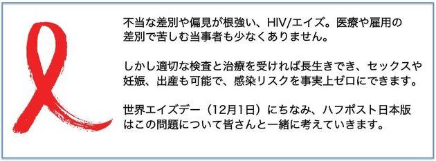 「生きていなくていいと言われたのと同じ」。HIVを理由に治療を断られ続けた男性が訴える、社会に残るHIV/エイズ差別
