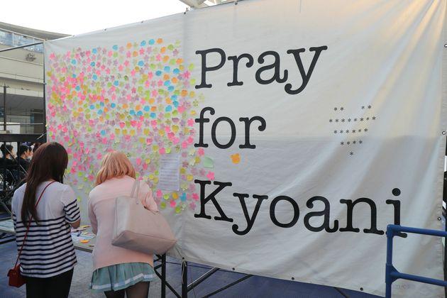 「世界コスプレサミット2019」の会場に設けられた京都アニメーション追悼のメッセージボード=8月4日、名古屋市東区