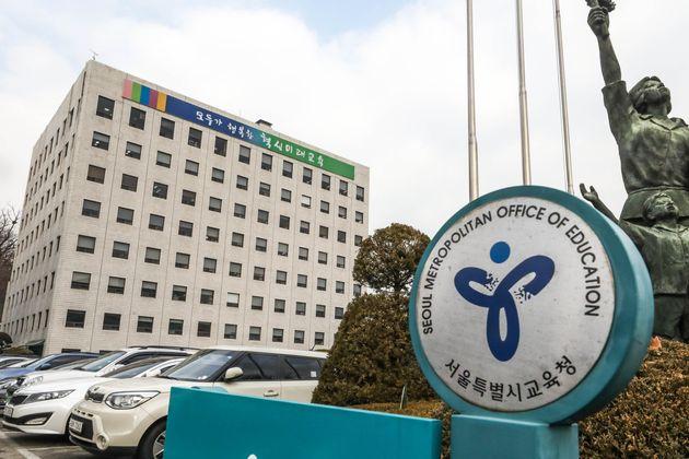 서울시교육청.
