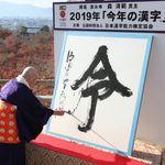 2019年、今年の漢字は「令」 過去10年も振り返ってみた…。