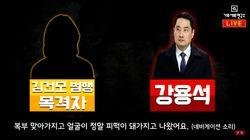 '김건모 폭행 의혹' 목격자가 '가로세로연구소'에 출연해 한
