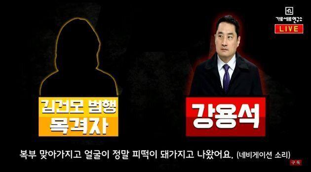 이수정 교수가 '김건모 성폭행·폭행 의혹' 사건에 대해 내놓은