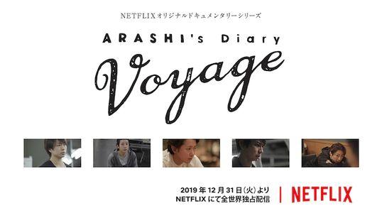 嵐、Netflixでドキュメンタリーを全世界に配信。松本潤さん「嘘偽りのない僕らがそこに映っています」