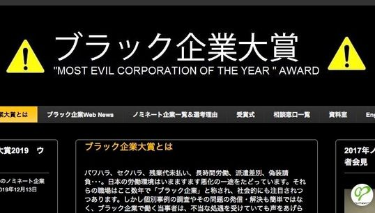 ブラック企業大賞2019、「吉本興業」「長崎市」などがノミネート企業に