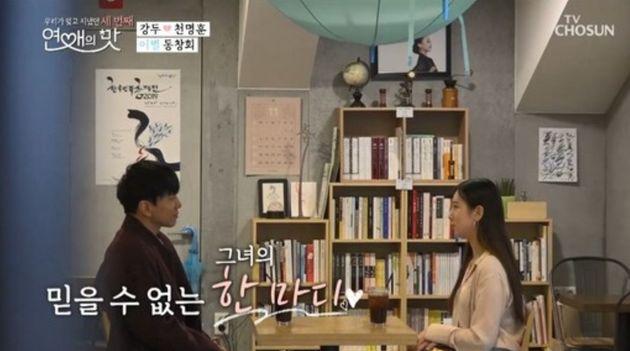 '연애의 맛3' 강두가 소개팅 상대 이나래와의 이별 뒷이야기를