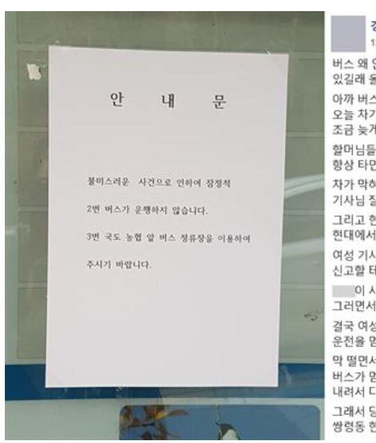 버스 정류장에 붙은 운행 중단 안내문.(인터넷 커뮤니티