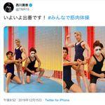「みんなで筋肉体操」第4弾の放送が決定 西川貴教&金爆・樽美酒研二らを迎えた新春SPも
