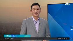 JTBC 아침 뉴스에 깜짝 등장한 기상캐스터의
