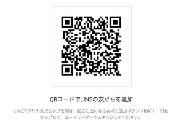 ハフポスト日本版のLINEダイジェストはこちらから