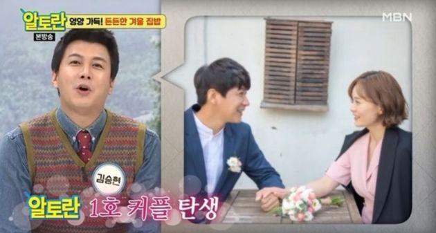 '살림하는 남자 김승현'과 '알토란 같은 여자 장정윤'이 내년 1월 12일