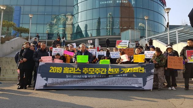 16일 낮 2시 서울역 광장에서 홈리스행동 등 41개 단체가 '2019 홈리스 추모주간 선포 기자회견'을 진행하고