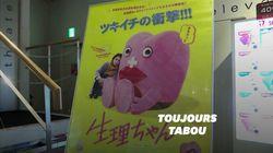 Ce film japonais s'attaque au tabou des