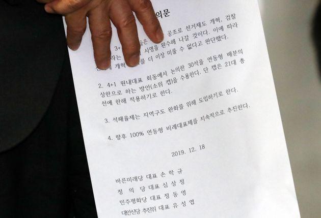 민주당 뺀 야 3당과 대안신당의 선거법 합의안 내용을