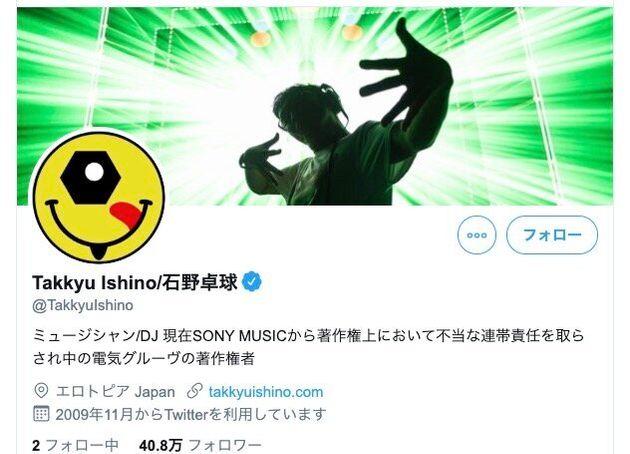 石野卓球さんのTwitterから(現在は文言は変更されている)。