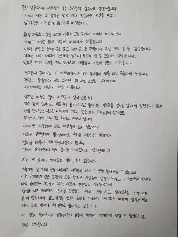 한샘 성폭행 피해자가 직접 밝힌 '가해자와 합의한 이유' (자필