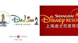 중국 다롄시 로고가 디즈니를 표절했다는 논란이 일고