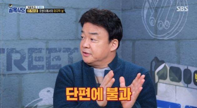 '갑질 의혹' 포방터 상인회 측이 입장을