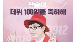 신인 가수 유산슬이 데뷔 100일 만에 굿즈를