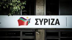 ΣΥΡΙΖΑ: Ανακοινώθηκε το Ενιαίο Πολιτικό Κέντρο που θα οδηγήσει στον μετασχηματισμό του