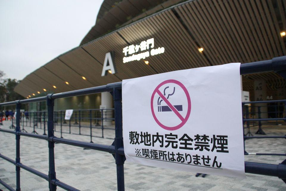 敷地内完全禁煙のサイン