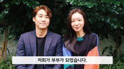 신소율과 김지철이 결혼 후 감사 인사를