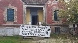 Συναγερμός στην ΕΛ.ΑΣ. υπό το φόβο επανακατάληψης της έπαυλης Κούβελου - Επεισόδια στο