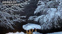 河口湖や軽井沢で積雪20cmを超える大雪を観測 一面の雪景色となっている所も