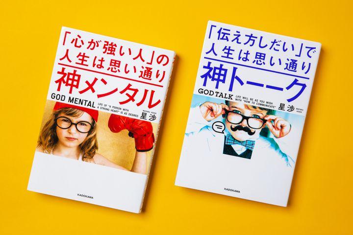 『神メンタル「心が強い人」の人生は思い通り』(左)、『神トーク「伝え方しだい」で人生は思い通り』(右)