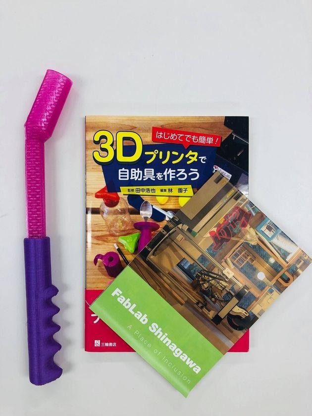 林さんは「3Dプリンタで自助具をつくろう」という本も出版している