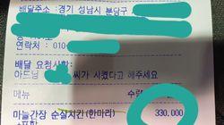 닭강정 허위 주문 사건의 전말: 학폭 아닌 대출사기단