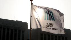 검찰이 '공수처법에 독소조항 있다'면서 첫 공개