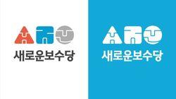창당 앞둔 새보수당이 공개한 이모티콘형 로고의