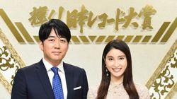 「日本レコード大賞」、受賞者と曲は?