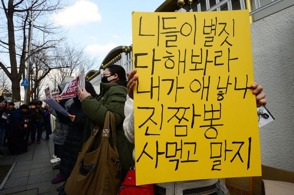 지역별 가임기 여성 숫자를 기록한 '대한민국 출산지도' 논란이 벌어졌던 2017년 1월 6일 임신 중단 합법화 시위를 벌여온 비웨이브(Black wave) 회원들이 정부서울청사 후문...