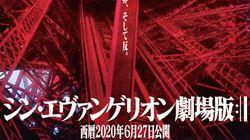 『シン・エヴァンゲリオン劇場版』公開日が決定。2020年6月27日に