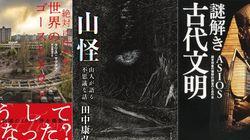 「知られざる世界」を堪能できる5冊の本。ハフポスト記者のオススメは…