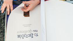 Δέκα εκδοτικοί οίκοι προτείνουν παραμύθια και βιβλία για τα