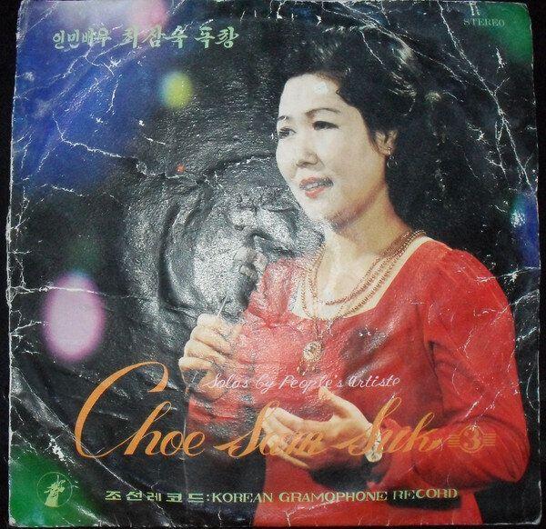 https://www.discogs.com/artist/4129038-Choe-Sam-Suk