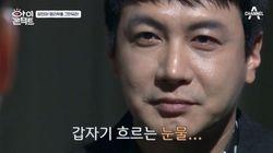 김승현이 '명리학'에 빠진 친구 최창민을 말리다 눈물을